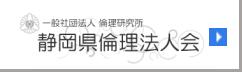 静岡県倫理法人会